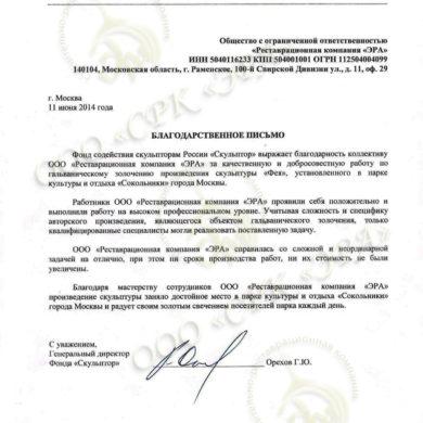 Благодарственное письмо Фонда содействия скульпторам России